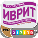 Hebrew – A phrase guide for Russian speakers published by Prolog Publi